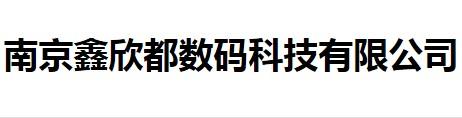 南京鑫欣都数码科技有限公司应用案例