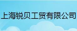 上海锐贝工贸有限公司应用案例