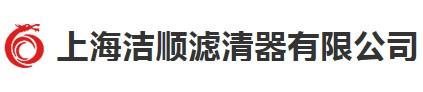 上海洁顺滤清器有限公司应用案例