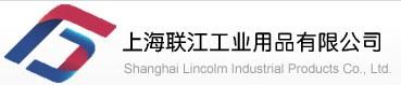 上海联江工业用品有限公司成功案例