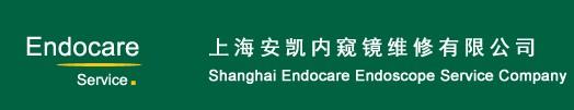 上海安凯内窥镜维修有限公司成功案例