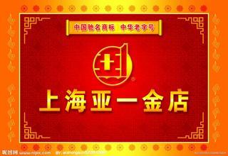上海亚一珠宝应用案例